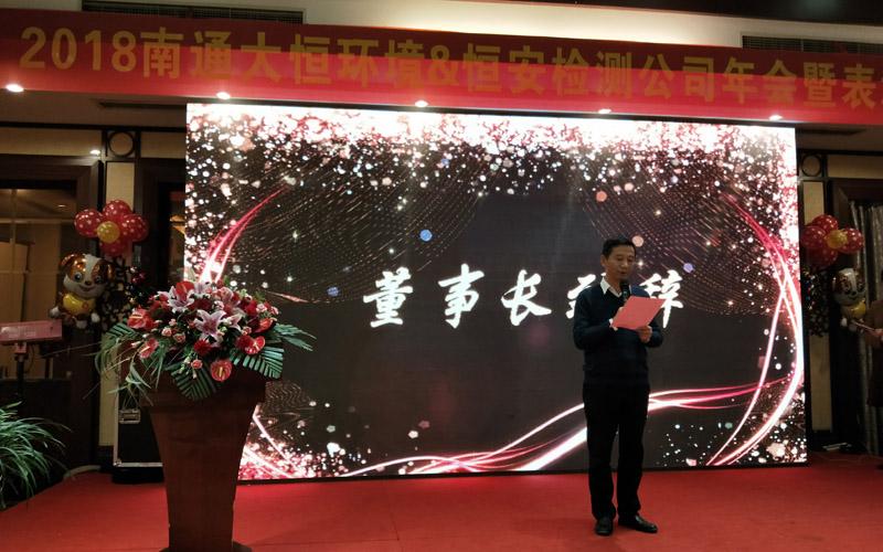 2018亚虎下载app亚虎手机版官方环境&恒安检测公司年会暨表彰大会