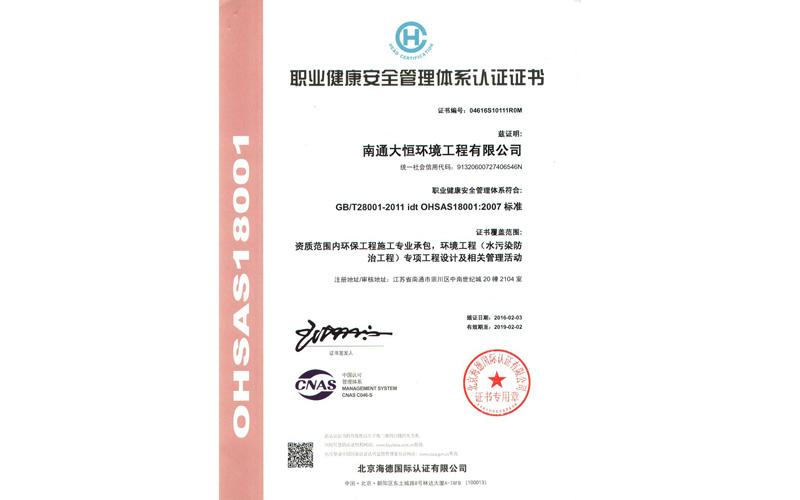 职业安全体系认证